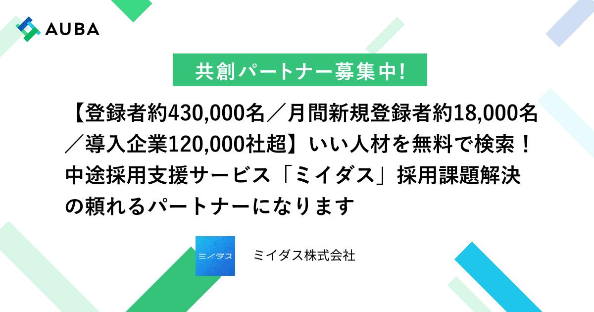 会社 ミイダス 株式